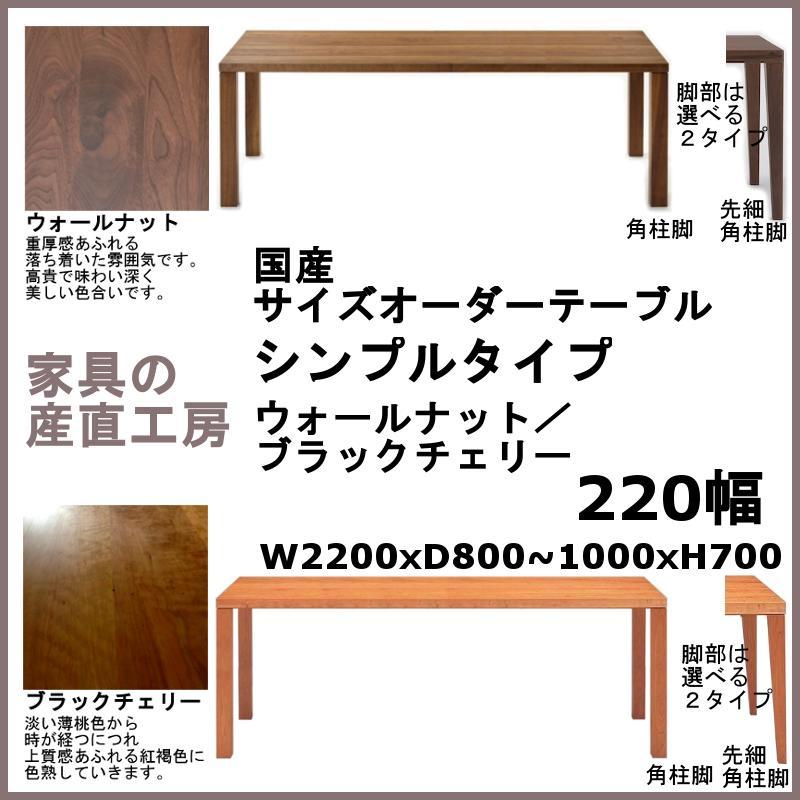 <HILLSEED>220幅<ウォールナット/ブラックチェリー>【日本製】国産オーダーテーブル シンプルタイプ【産地直送特価】天板サイズ120~220×80~100cm、素材4種類、脚部形状2種類、仕上塗装2種類からお好みで選べます。