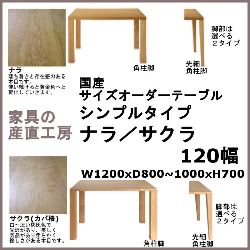 <HILLSEED>120幅<ナラ/サクラ>【日本製】国産オーダーテーブル シンプルタイプ【産地直送価格】天板サイズ120~220×80~100cm、素材4種類、脚部形状2種類、仕上塗装2種類からお好みで選べます。