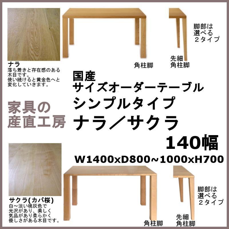 <HILLSEED>140幅<ナラ/サクラ>【日本製】国産オーダーテーブル シンプルタイプ【産地直送価格】天板サイズ120~220×80~100cm、素材4種類、脚部形状2種類、仕上塗装2種類からお好みで選べます。