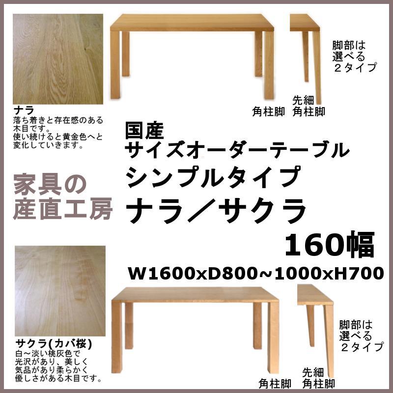 <HILLSEED>160幅<ナラ/サクラ>【日本製】国産オーダーテーブル シンプルタイプ【産地直送価格】天板サイズ120~220×80~100cm、素材4種類、脚部形状2種類、仕上塗装2種類からお好みで選べます。