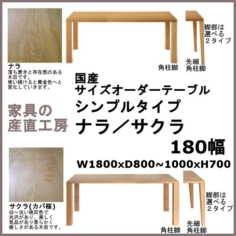 <HILLSEED>180幅<ナラ/サクラ>【日本製】国産オーダーテーブル シンプルタイプ【産地直送特価】天板サイズ120~220×80~100cm、素材4種類、脚部形状2種類、仕上塗装2種類からお好みで選べます。