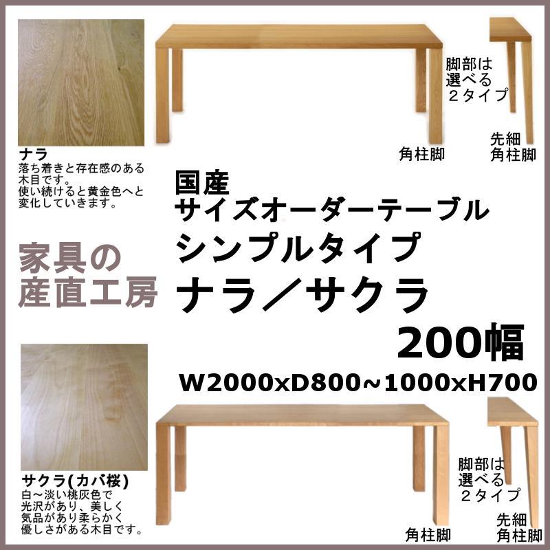 <HILLSEED>200幅<ナラ/サクラ>【日本製】国産オーダーテーブル シンプルタイプ【産地直送特価】天板サイズ120~220×80~100cm、素材4種類、脚部形状2種類、仕上塗装2種類からお好みで選べます。
