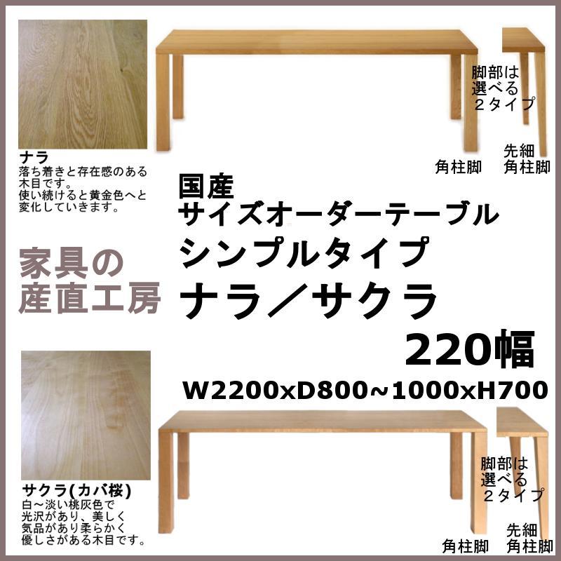 <HILLSEED>220幅<ナラ材/サクラ材>【日本製】国産オーダーテーブル シンプルタイプ【産地直送価格】天板サイズ120~220×80~100cm、素材4種類、脚部形状2種類、仕上塗装2種類からお好みで選べます。
