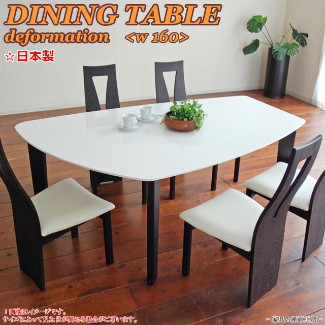 <DT-474>変型 160cm幅 ダイニングテーブル 単品<正規ブランド品>検品発送 国産 変形 木製 ナチュラル ブラウン ホワイト 日本製 【産地直送価格】