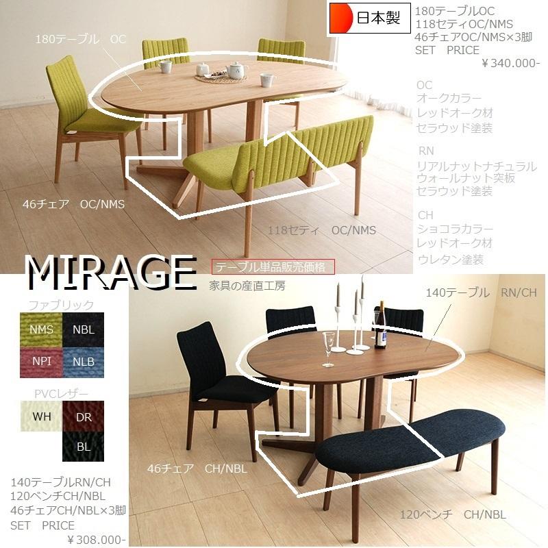 180テーブル単品販売価格 【MIRAGE】 変型テーブルハートビーンズ型 オークとウォ-ルナット<ミラージュ>【産地直送価格】