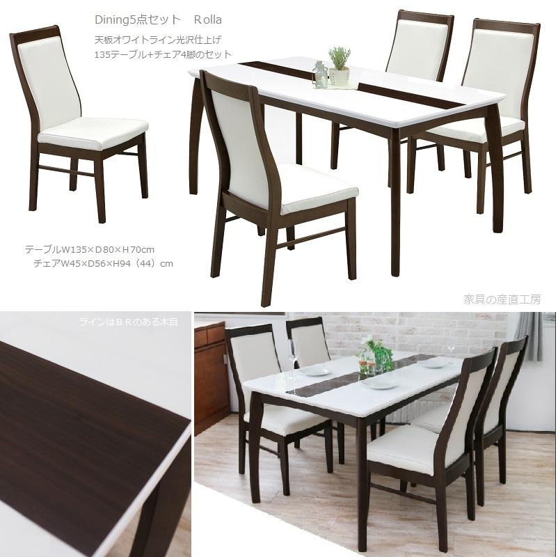 ダイニング5点セット<ROLLA>135テーブル+チェアー4脚  天板ホワイト光沢つやあり加工 ブラウン木目ライン入り【産地直送価格】