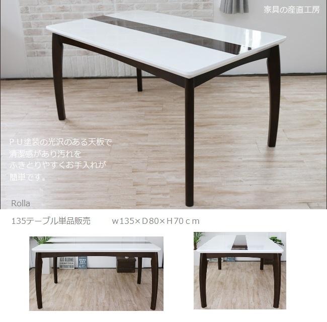 <ROLLA>135ダイニングテーブル単品販売  天板ホワイト光沢つやあり加工 ブラウン木目ライン入り NEVAN【産地直送価格】