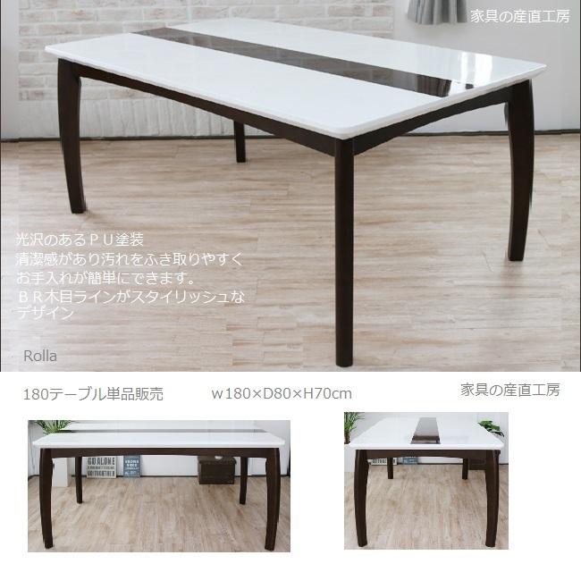<ROLLA>180ダイニングテーブル単品販売 天板ホワイト光沢つやあり加工 ブラウン木目ライン入り NEVAN【産地直送価格】