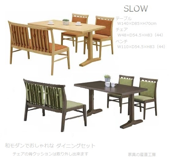<SLOW>140食卓4点セット<140テーブル+チェア2脚+110背付きベンチ>の4点セット オーク材突板天板で木目が美しいテーブル【産地直送価格】
