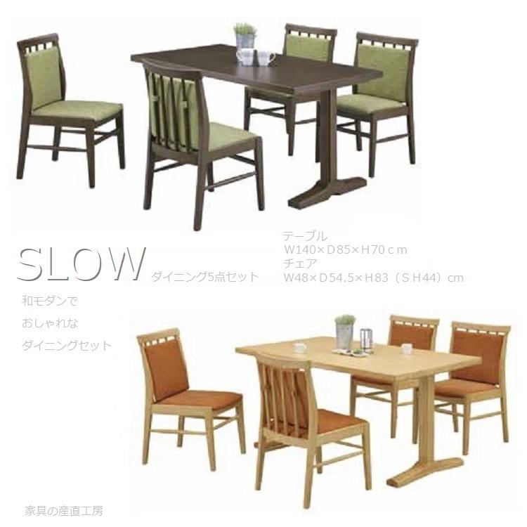 <SLOW>140食卓5点セット<140テーブル+チェア4脚>5点セット<正規ブランド品>検品発送 オーク材突板天板で木目が美しい天板 和とモダンの融合したデザイン【産地直送価格】