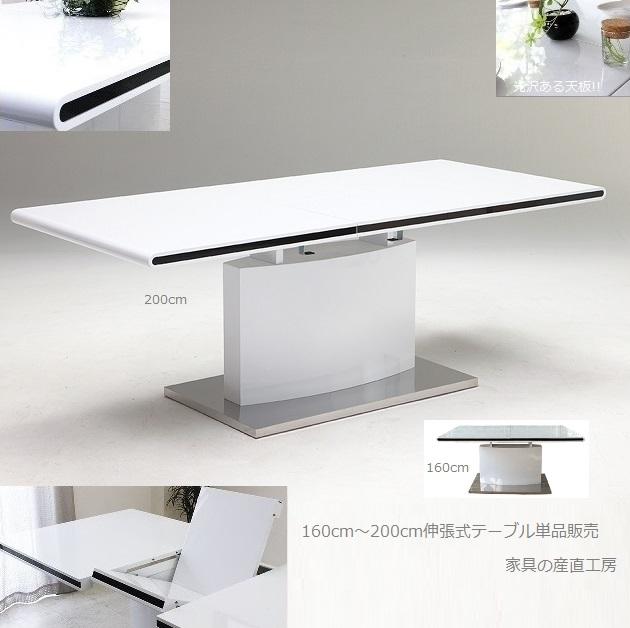 【開梱設置】ダイニングテーブル単品販売<DAPANP>伸張式テーブル エクステンション 天板ホワイト光沢つやあり加工【産地直送価格】【開梱設置でお届け】