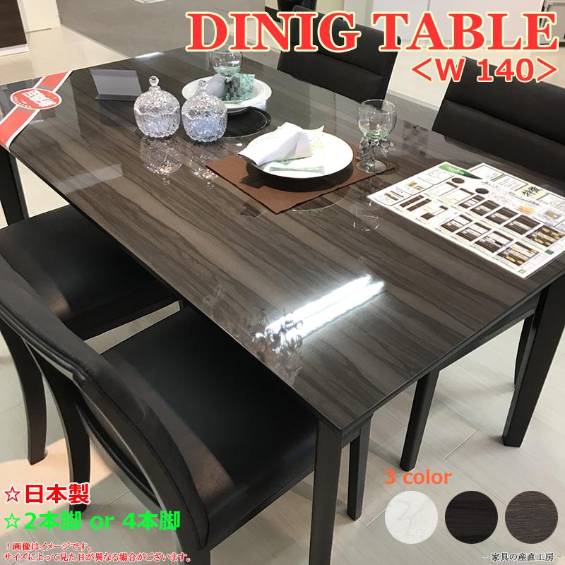 <メラミン>140ダイニングテーブル単品販売価格<MT>【受注生産約45日】 天板メラミン UV塗装の2倍の強度 3色 脚2タイプ 【産地直送価格】