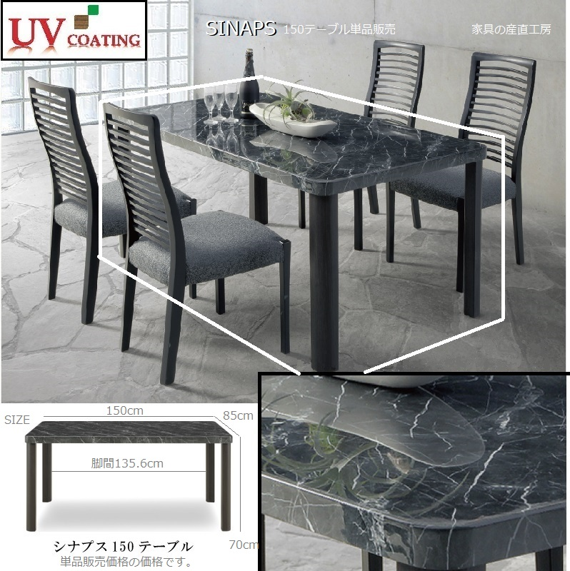 <SINAPS>150ダイニングテーブル単品販売価格<正規ブランド品>天板 大理石調 石目柄 UV塗装 SINAPS【産地直送価格】
