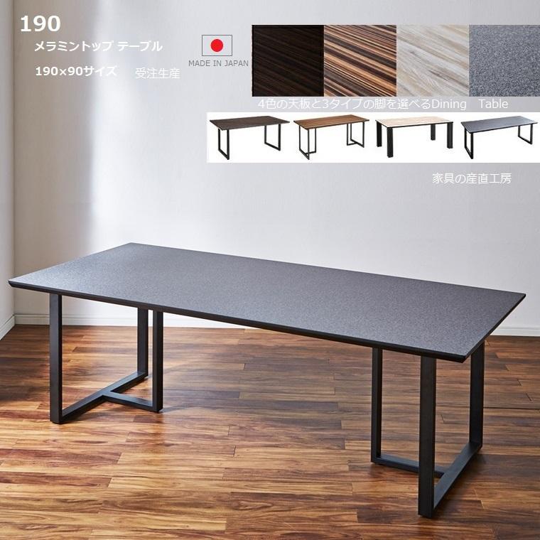 <メラミン>幅190cm ダイニングテーブル単品販売<正規ブランド品> 日本国産 天板4色 脚3タイプを選べる UV塗装の2倍の強度 熱・水・キズに強いメラミン使用<受注生産サイズ>