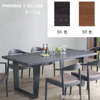 <PHORBIA>T-02/180 ダイニングテーブル単品販売価格<180テーブル><正規ブランド品>タモ無垢材 北欧 モダン 【産地直送価格】