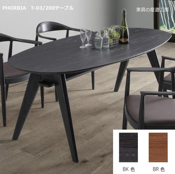 <PHORBIA>T-03/200ダイニングテーブル単品販売価格<200テーブル><正規ブランド品>ラウンド形状 楕円 タモ無垢材 北欧 モダン 【産地直送価格】