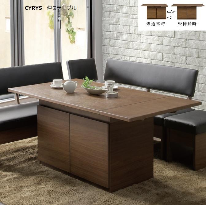 <SYRYS>120~150伸長式テーブル単品販売 エクステンション<正規ブランド品>MBR色【産地直送価格】【LD】
