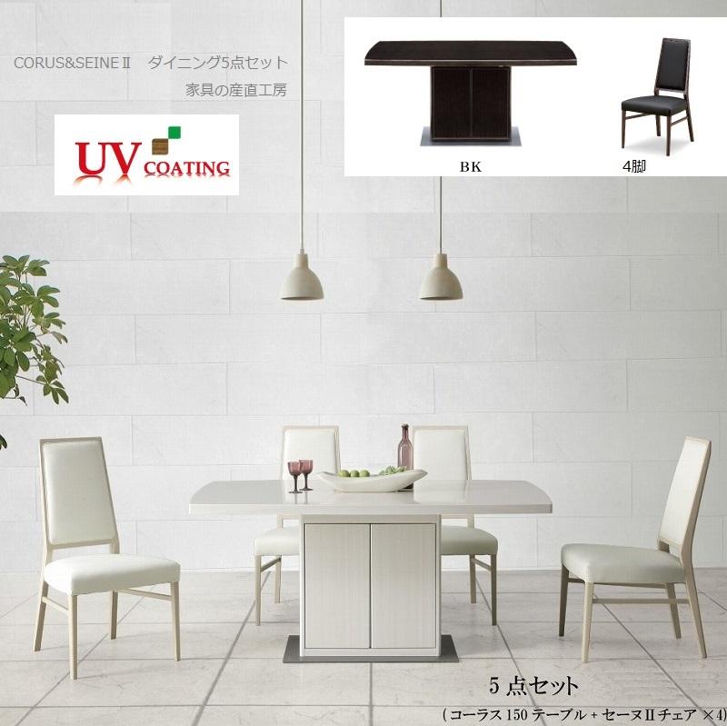 【CORUS&SEINE2】<150テーブル+チェア4脚>食卓5点セット <正規ブランド品>光沢UV塗装 WH木目 BK木目 ダイニングセット <CORUS&SEINE2>