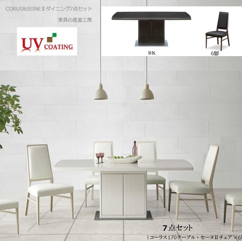 【CORUS&SEINE2】<170テーブル+チェア6脚>食卓7点セット <正規ブランド品>光沢UV塗装 WH木目 BK木目 ダイニングセット <CORUS&SEINE2>