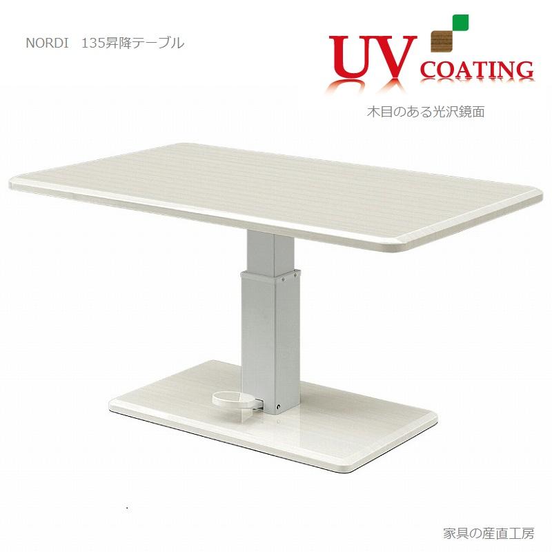 <N-D>135幅 昇降式テーブル単品<正規ブランド>リフティング式 ハイグロス UV塗装 ホワイト木目【産地直送価格】