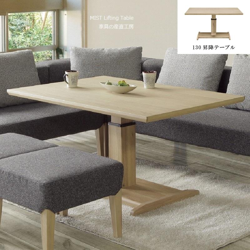 <MIST>130昇降テーブル 単品販売<正規ブランド>ホワイトオーク材リフティング式 CWT 昇降式テーブル【産地直送価格】