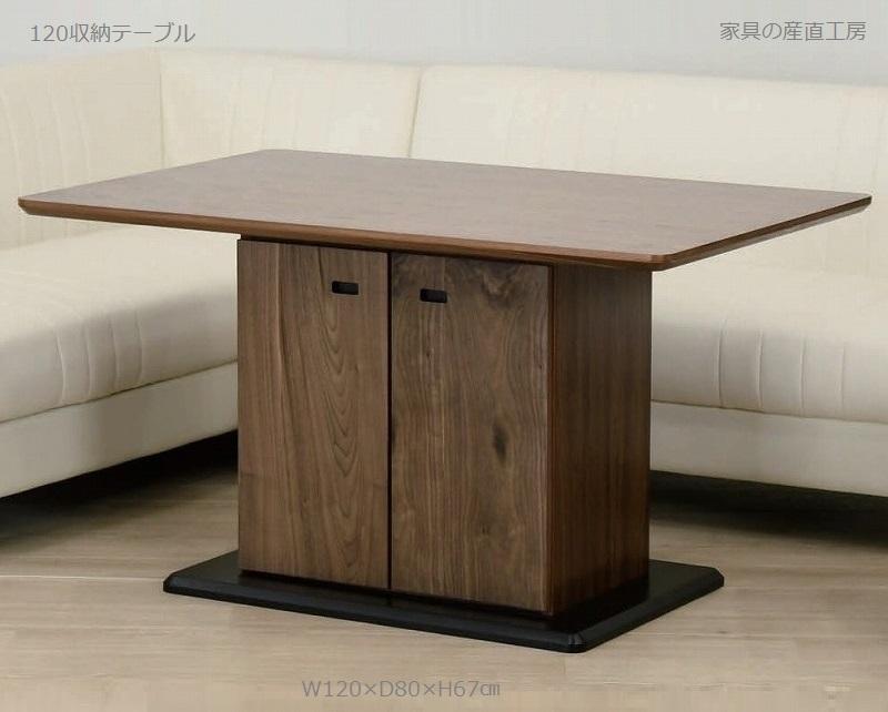 <AMOR>120収納テーブル 単品販売<120収納テーブル> 収納ができるテーブル<正規ブランド> ウォルナット材