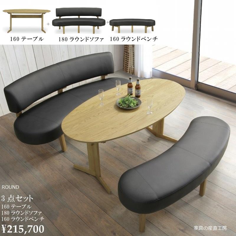 <ROUND>ダイニング3点セット REAL<160楕円テーブル+ラウンドソファ+ラウンドベンチ>のセット<正規ブランド>オプションで替えカバーがあり【産地直送価格】
