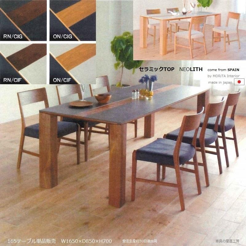 <セラミック TOP>ダイニングテーブル単品販売<165cm×85cmテーブル><正規ブランド>天板ホワイトオーク ウォルナット セラミック ネオリス <NEOLITH>スペイン製<バイソン>