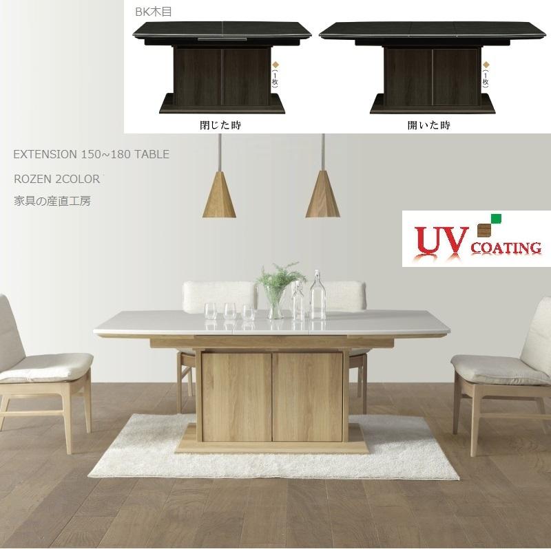 <ROZEN>伸長式ダイニングテーブル単品販売<150/190cmの伸長式テーブル><正規ブランド>天板ハイグロスシート UV塗装 光沢鏡面 エクステンション