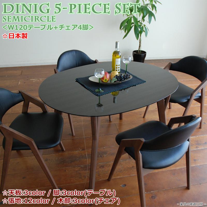 <532>120楕円テーブルダイニング5点セット GUV塗装<DT-532/CBL-5320> 120幅 楕円テーブル<お買い得セット価格>【産地直送価格】