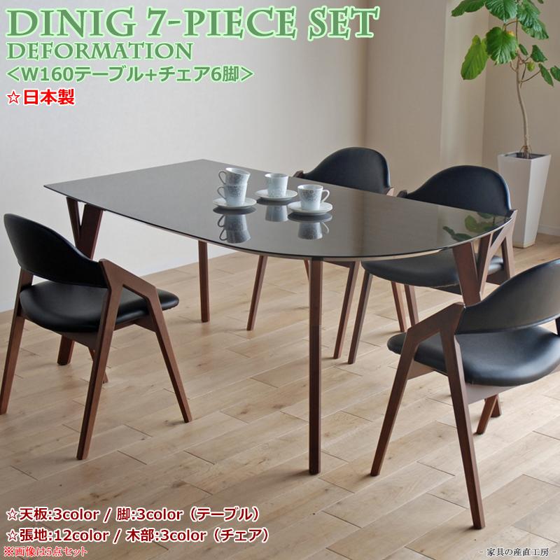 <532>160変形テーブルダイニング7点セット GUV塗装<DT-532/CBL-5320> 160幅 変形テーブル<お買い得なセット販売> 【産地直送価格】