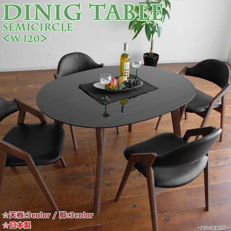 <532>120楕円 ダイニングテーブル単品販売 GUV塗装 <DT-532楕円天板> 120幅 楕円テーブル 食卓テーブル 【産地直送価格】