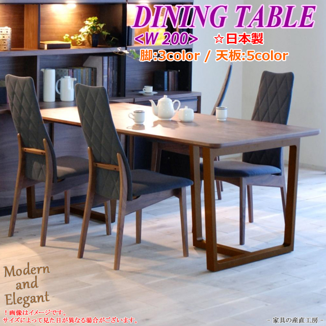 <540> 【開梱設置便】 200cm幅 ダイニングテーブル テーブル ダイニング 単品 国産 日本製 木製 長方形 モダン エレガント おしゃれ 【産地直送価格】