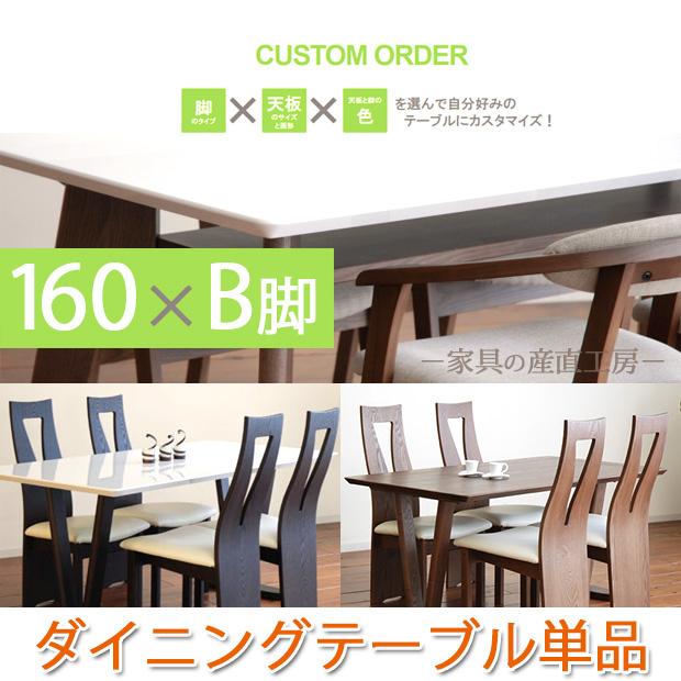 <518>天板+<500>B型脚 160幅ダイニングテーブル <518×500B> おしゃれなV字型2本脚 脚間82 102 122cmと取り付け位置を変えられる 160幅食卓テーブル単品販売