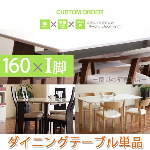 <518>天板+<474>脚のカラーが選べる 160幅ダイニングテーブル <518×474>4本脚 160幅食卓テーブル単品販売 【産地直送価格】