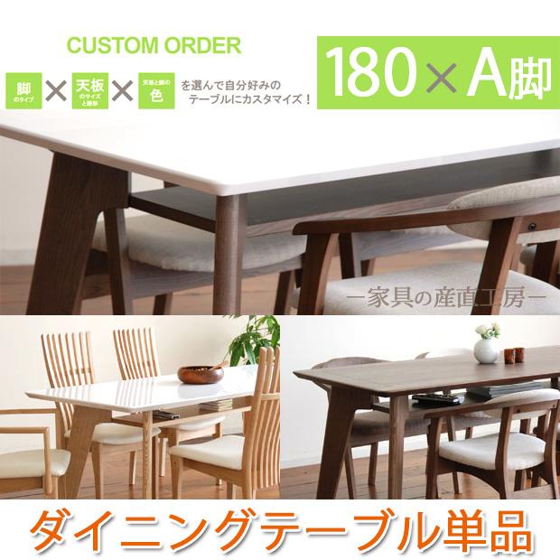 <518>天板と<500>A脚の 180幅ダイニングテーブル <518×500A> 棚付き4本脚 天板下収納付き カラーが選べる 180幅食卓テーブル単品販売 【産地直送価格】