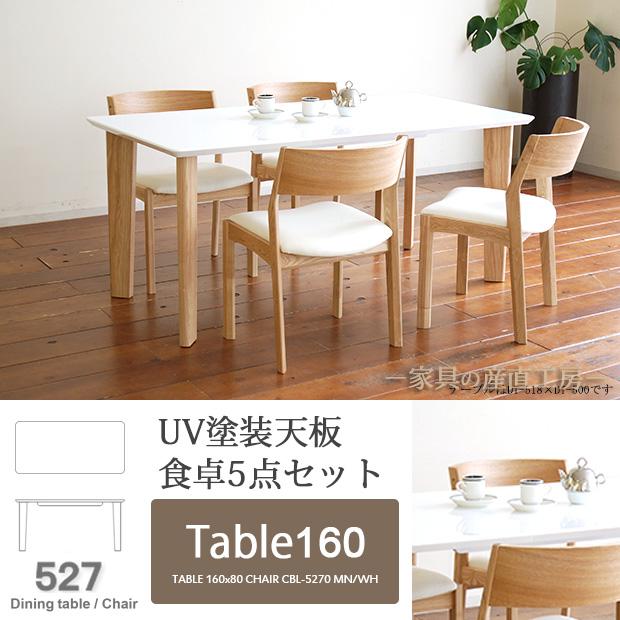 <518天板>+<474脚>テーブル+<527>チェア4脚の組み合わせ お買い得セット 160食卓ダイニング5点セット タモ <DT-518+474脚>160テーブル+<CBL-5270>チェア4脚のセット