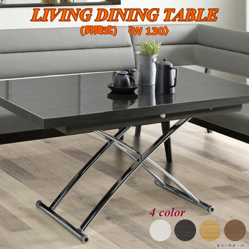 <PLANTE> <幅130cm 昇降テーブル><正規ブランド品> UV塗装 光沢 ブラック ホワイト ブラウン 【産地直送価格】