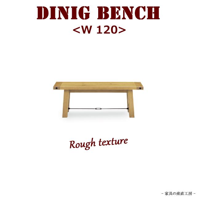 <SEA MASTER> 120cm幅 ベンチ ダイニングベンチ 椅子 イス いす 単品 木製 長方形 ナチュラル オーク 【産地直送価格】