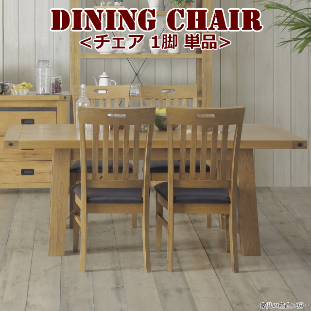 <SEA MASTER> チェア チェアー ダイニングチェア イス 椅子 いす 単品 木製 PVC レザー ナチュラル オーク ブラック 2脚入り 【産地直送価格】