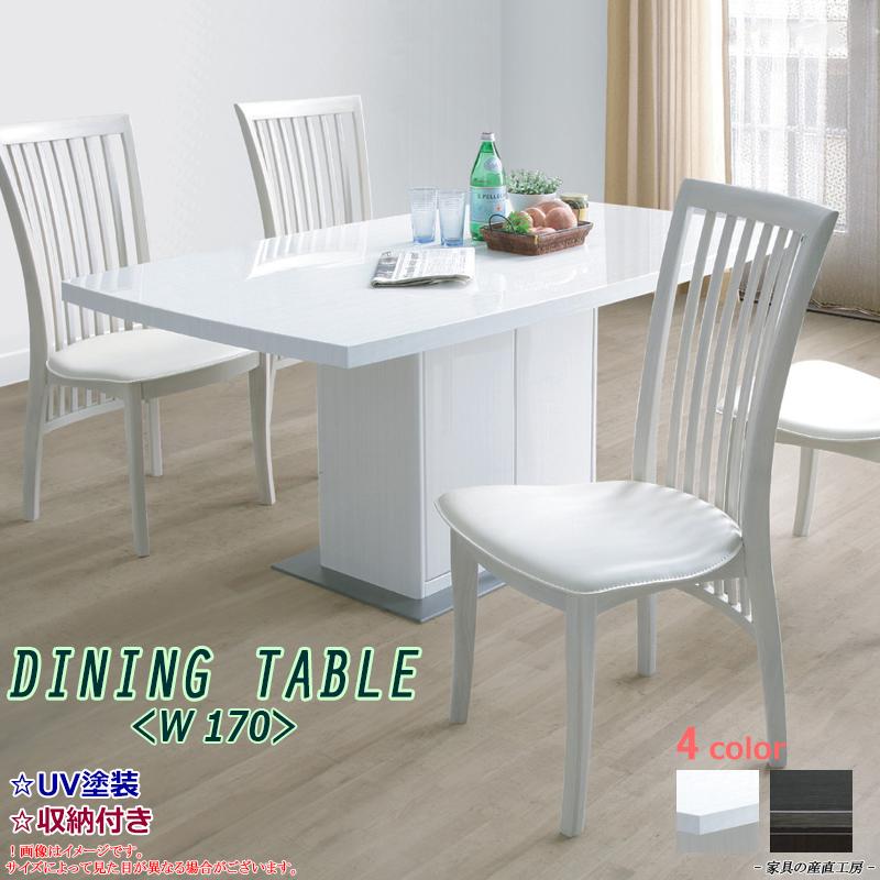 【CORUS】170テーブル単品販売価格 下収納付 <コーラス> WH木目:BK木目の2色あり【産地直送価格】【おすすめ】