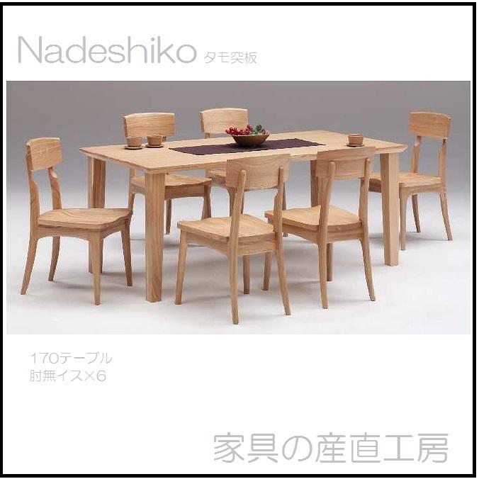 <NADESHIKO>170 食卓7点セット<170テーブル+チェア6脚>7点セット<正規ブランド品>タモ材突板<Nadeshiko><NADESHIKO>ダイニングセット 7点【産地直送価格】