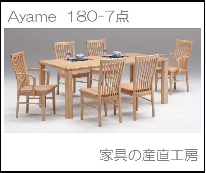 <AYAME>180 食卓7点セット<180テーブル+肘付チェア2脚+肘無チェア4脚>の7点セット<正規ブランド品>タモ材突板<Ayame> 【産地直送価格】【特価】