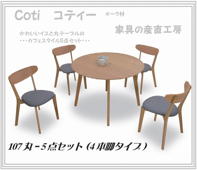 <COTI><107 丸テーブル+チェア4脚>食卓5点セット 四脚テーブル 肘なしチェア オーク材 <コティー>107【産地直送価格】