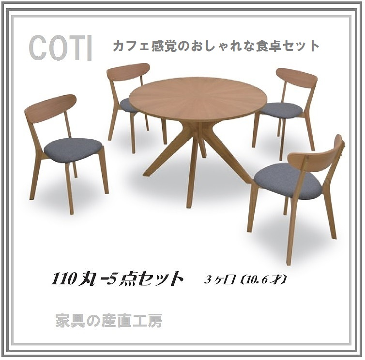 <COTI><110丸テーブル+チェア4脚>食卓5点セット 中央脚テーブル<正規ブランド>ダイニング5点セット 肘なしチェア オーク材<COFFEE>110【産地直送価格】