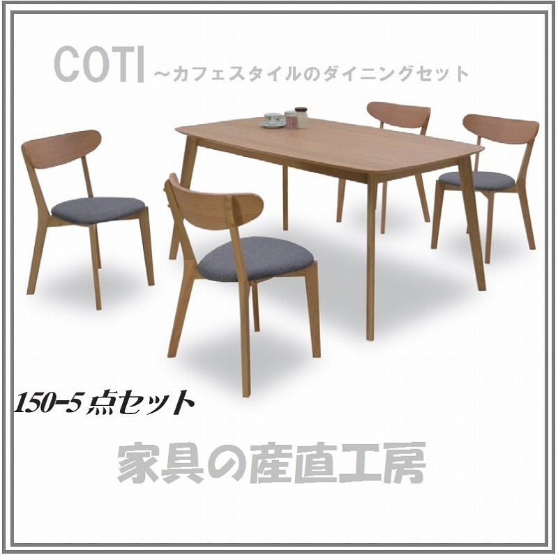 <COTI><150幅テーブル+チェア4脚>食卓5点セット 肘なしチェア<正規ブランド>ダイニング5点セット オーク材<COFFEE>150【産地直送価格】