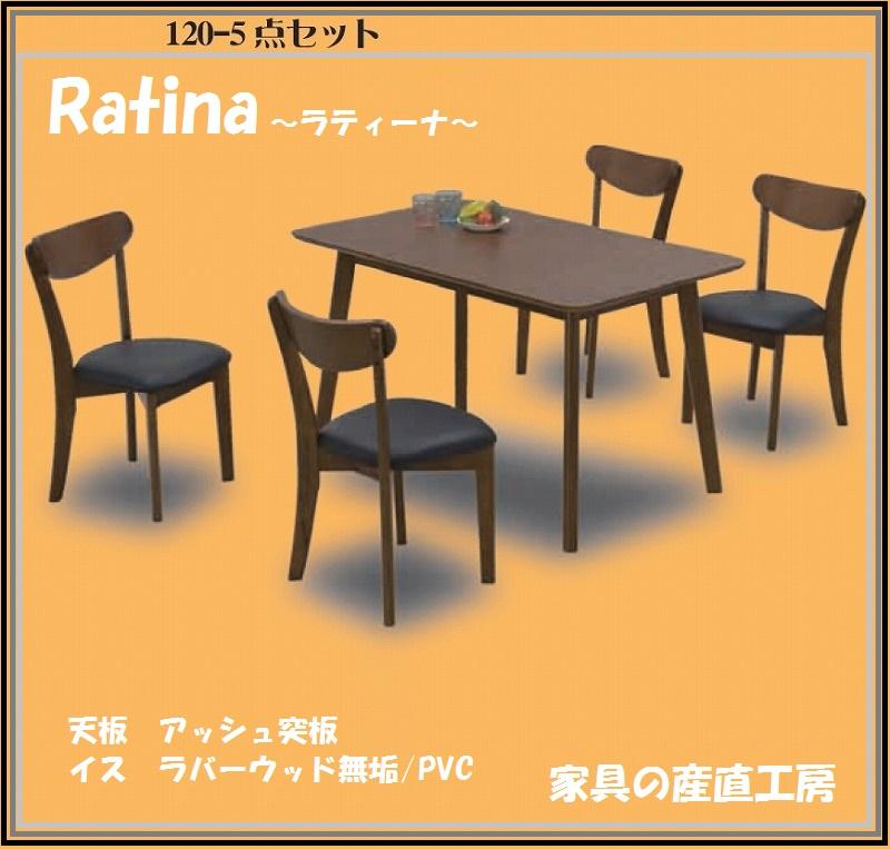 <RATINA>120×75幅テーブル+チェア4脚>食卓5点セット アッシュ材<ラティーナ>モダンカフェスタイル【産地直送価】