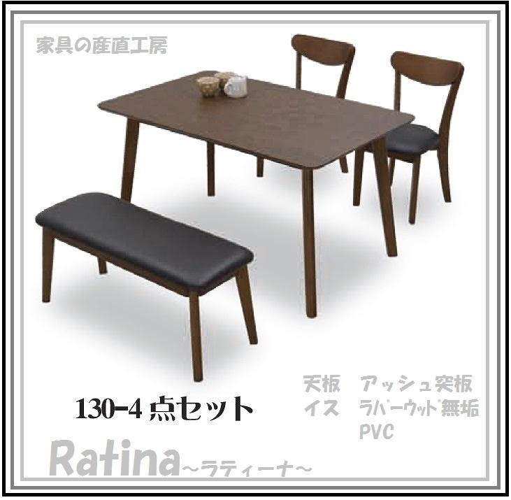 <RATINA><130×80幅テーブル+チェア2脚+100ベンチ>食卓4点セット モダンカフェデザイン アッシュ材<ラティーナ>【産地直送価格】