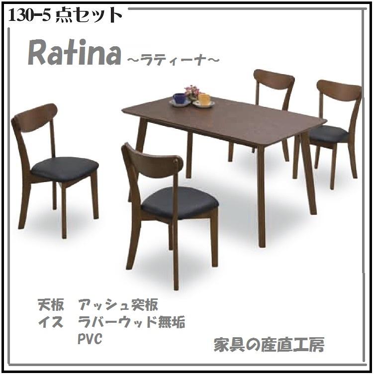<RATINA><130×80幅テーブル+チェア4脚>食卓5点セット 肘なしイス アッシュ材<ラティーナ>【産地直送価格】