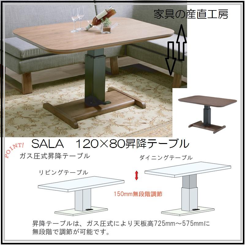 <SALA>120幅 昇降式テーブル単品<正規ブランド品>検品発送で安心<サラ>リフティング式 ウォールナット材【産地直送価格】